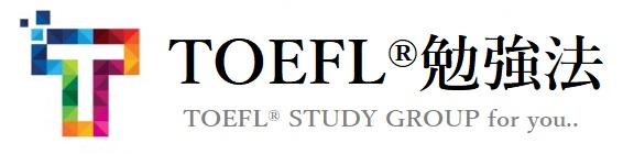 留学|英語 【 正しい TOEFL®勉強法 】